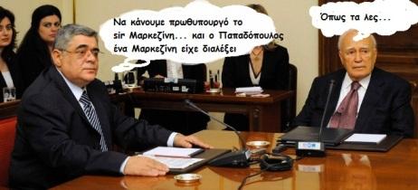 http://palamidi.files.wordpress.com/2012/05/papoulias-mixaloliakos.jpg