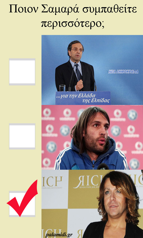 http://palamidi.files.wordpress.com/2012/06/samaras.jpg