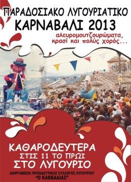 Karnavali Lygourio 2013