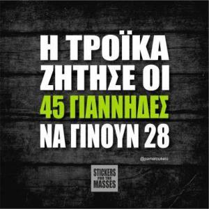 45 giannides