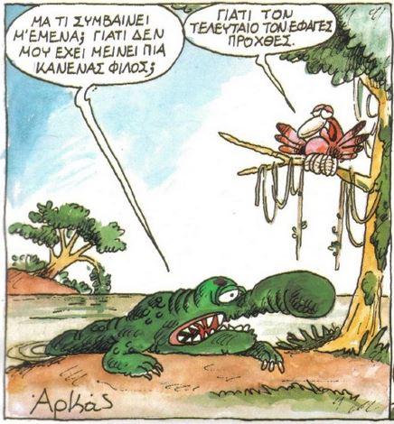krokodeilos arkas