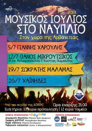 mousikos_ioulios_nafplio