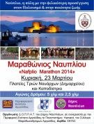 Τύπου Nafplio Marathon