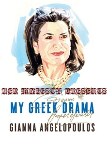 gianna-angelopoulos5 copy