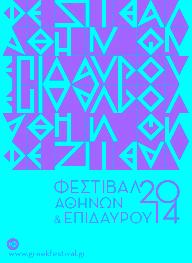Αφίσα φεστιβάλ 2014 Αθηνών Επιδαύρου