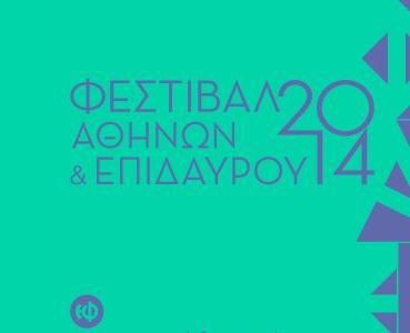 φεστιβάλ  Αθηνών Επιδαύρου 2014