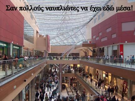 nafplio mall